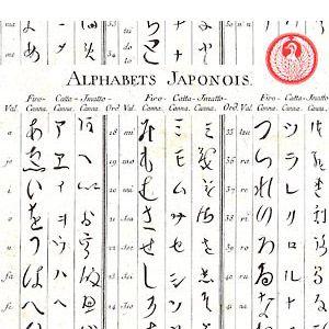 pi-ja-japonoisalphabtlg (1)